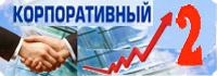 Тариф Корпоративный