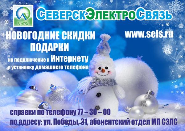 Новогодняя акция 2013