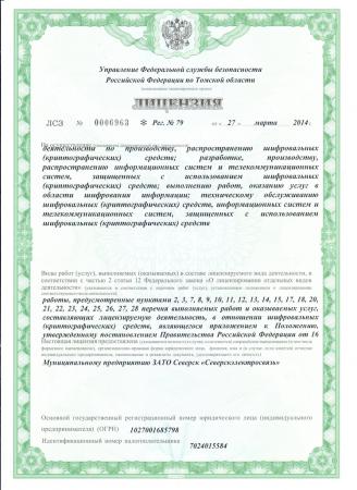 Лицензия ЭЦП